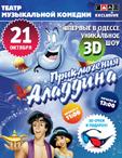 шоу-спектакль «Новые приключения Алладина»