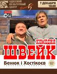 комедия «Швейк»