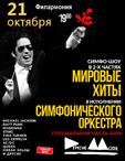 Симфо-шоу «Мировые хиты»
