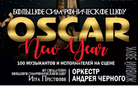 симфоническое шоу «New Year Oscar» (оркестр А.Черного)