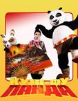 спектакль «Новые приключения панды Кунгу-Фу и Мегамозга»