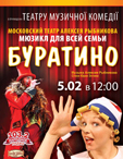 спектакль«Буратино» (театр А.Рыбникова )