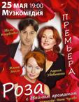 спектакль «Роза с двойным ароматом»