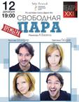Театр 21 комедия «Свободная пара»
