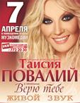 Таисия Повалий с программой «Верю тебе»