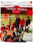 танцевальный проект «Феерия танго»