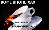 Театр Черный квадрат «Кофе впопыхах или завтрак в наручниках»