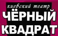 театр Черный квадрат «TOPLESS. Все включено», «М+Ж: Законы притяжения»