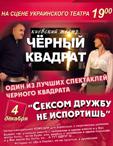 театр Черный квадрат «Сексом дружбу не испортишь»