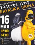 Театр ростовых кукол «Золотое Руно Барашка Шона»