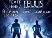 Театр теней «Вечная история»