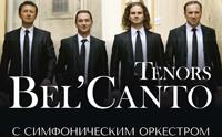 Теноры BEL'CANTO