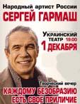 творческий вечер Сергей Гармаш