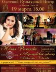 Юлия Романова и Воронцовский оркестр