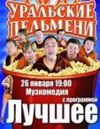 команда КВН «Уральские пельмени»