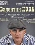 Валентин Куба «С песней по жизни. 25 лет на сцене»
