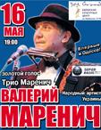 Валерий Маренич