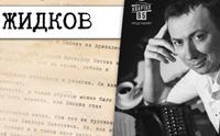Валерий Жидков концерт на БИС «Обо всем..»