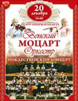 Венский Моцарт концерт