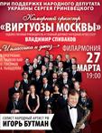 «Виртуозы Москвы» и Игорь Бутман
