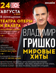 Владимир Гришко: Мировые Хиты