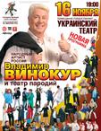 Владимир Винокур и театр пародий