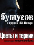 Вячеслав Бутусов и группа  Юпитер