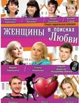 комедия «Женщины в поисках любви»