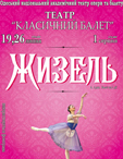 «Жизель» - Театр Классический балет