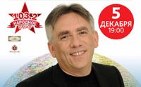 Ян Левинзон