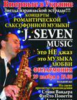 Звезда израильской эстрады J.SEVEN