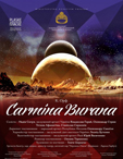 Carmina Burana (Кармина Бурана)