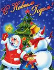 Дед мороз и Снеговики