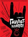 Гамлет-КЛА$$!