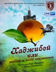 Хаджибей, или любовь к 3000 апельсинов