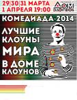 Комедиада - 2014