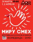 Комедиада - 2015