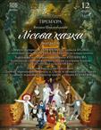 Лесная сказка (Одесская хореографическая школа)