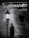 Монофобія