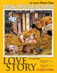 Love strory (Очень простая история)