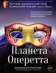 Планета - оперетта