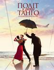Полiт у ритмi танго