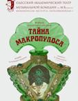 Тайна Макрополуса