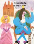 Принцесса и Трубочист