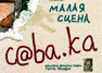 С@ba.ka