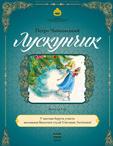 Щелнунчик детский (балетная студия С.Антиповой)