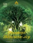 Тайна Венского леса