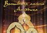 Премьера! Волшебная лампа Алладина