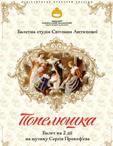 Золушка (балетная студия С.Антиповой)