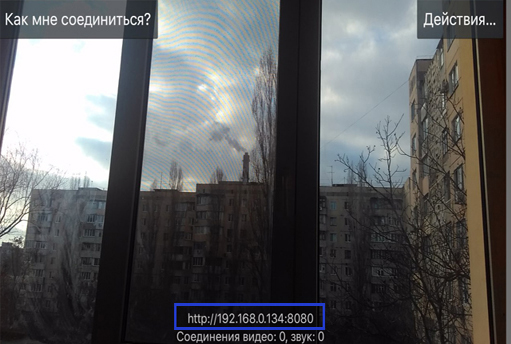 Настройка IP webcam